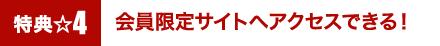 特典4☆会員限定サイトへアクセスできる!