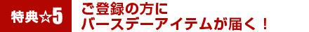 特典5☆登録者にバースデーアイテム!