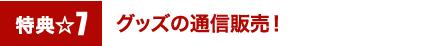 特典7☆グッズの通信販売!